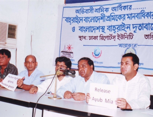 CSO Networks Press Brief on Bahrain at Dhaka-2007