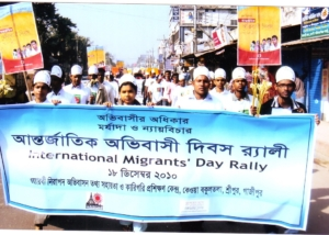 IMD Rally at Sreepur, Gazipur-2010