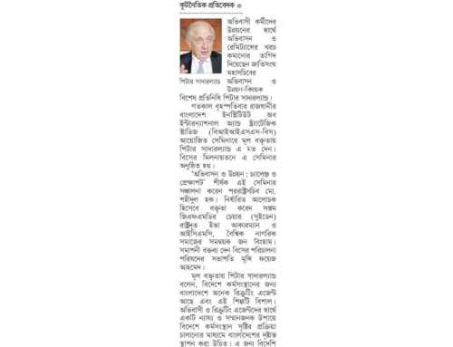 22 January, 2016 (Prothom Alo)