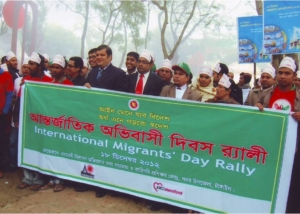 IMD-District Level Rally at Tangail-2012