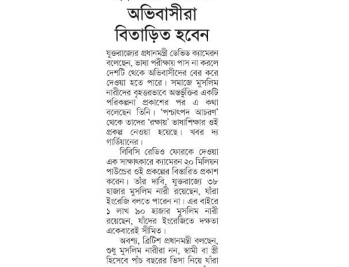 19th January, 2016 (Prothom Alo)