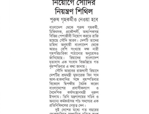 2nd January,2016 (Prothom Alo)